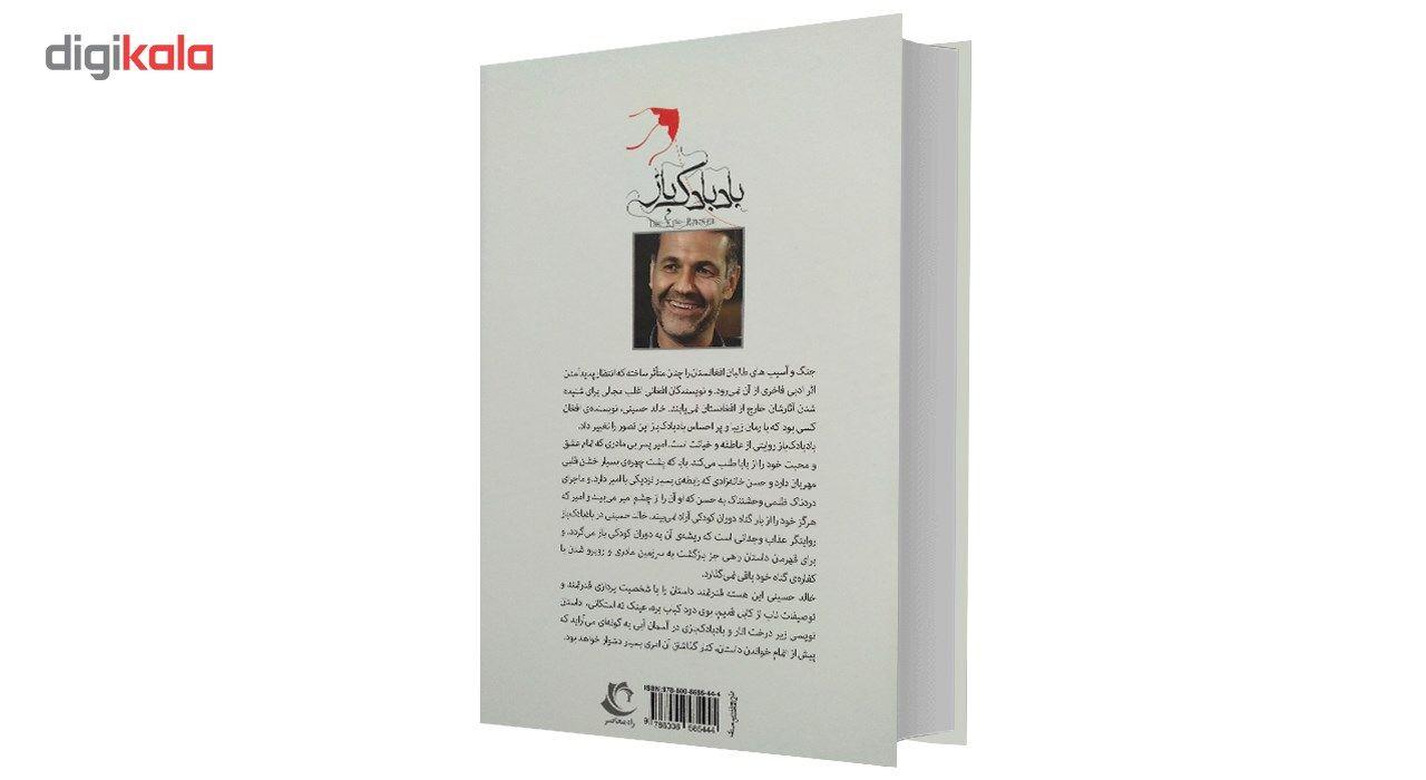 کتاب بادبادک باز اثر خالد حسینی main 1 2