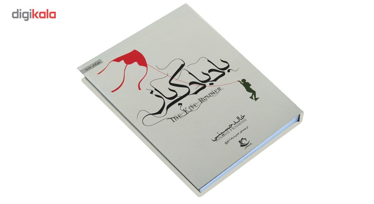 کتاب بادبادک باز اثر خالد حسینی main 1 3