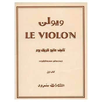 کتاب ویولن اثر ماتیو کریک بوم - کتاب اول