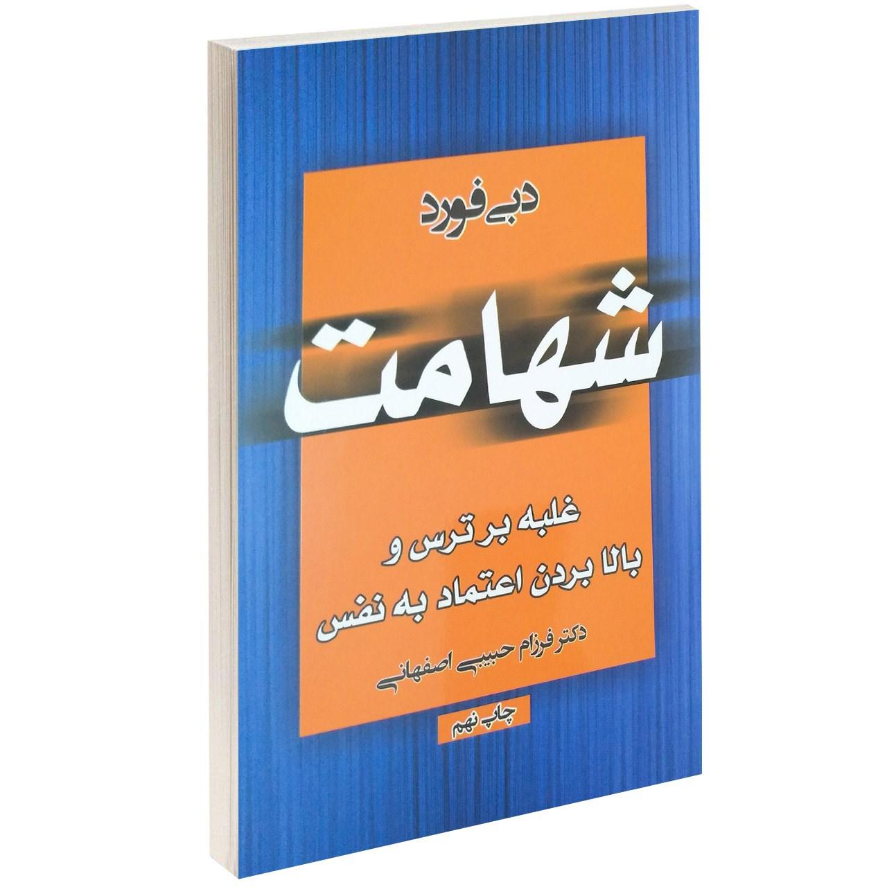 خرید                      کتاب شهامت اثر دبی فورد