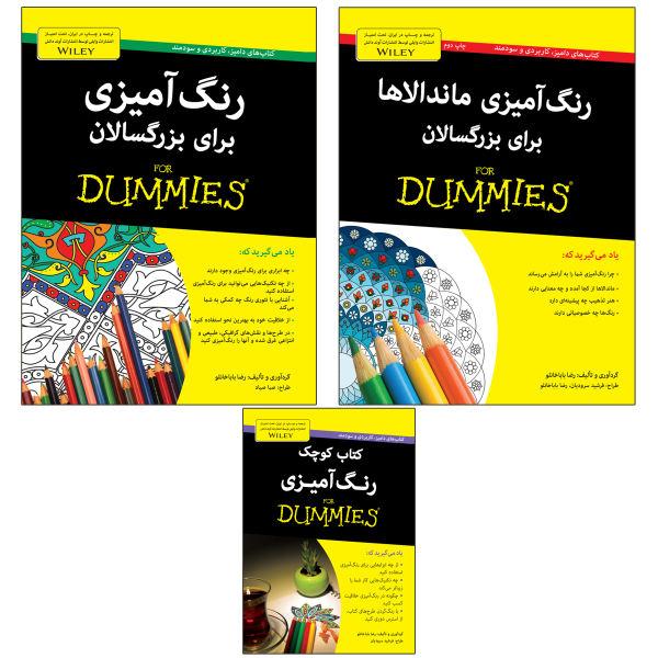 مجموعه کتاب های رنگ آمیزی دامیز اثر رضا باباخانلو انتشارات آوند دانش