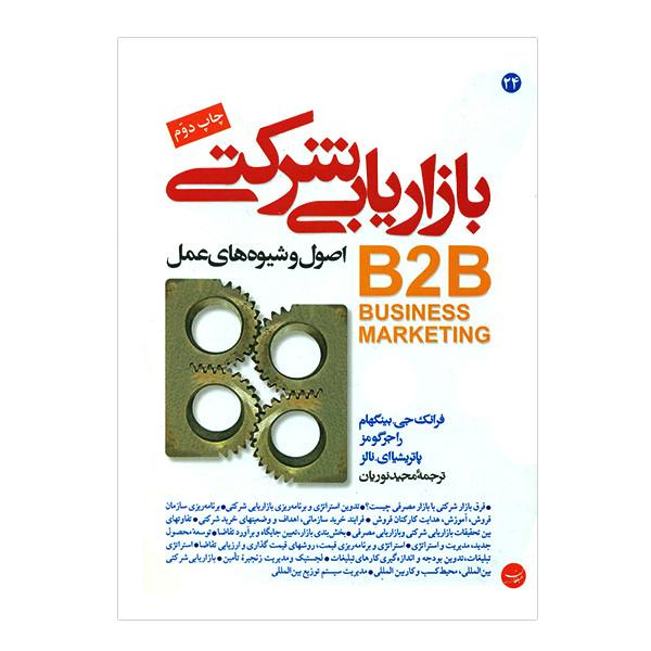 کتاب بازاریابی شرکتی B2B اثر بینگهام انتشارات مبلغان