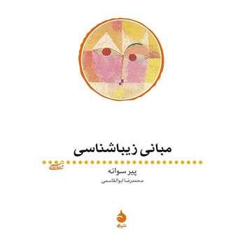 کتاب مبانی زیبا شناسی اثر پیر سوانه