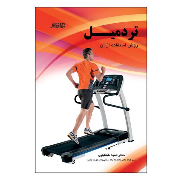 کتاب تردمیل ، روش استفاده از آن اثر دکتر حمید طباطبایی انتشارات ورزش