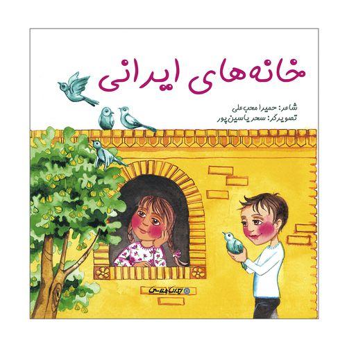 کتاب خانه های ایرانی اثر حمیرا محب علی انتشارات ایرانشناسی