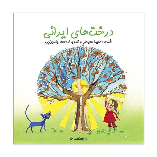 کتاب درخت های ایرانی اثر حمیرا محب علی انتشارات ایرانشناسی