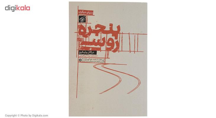 کتاب پنجره روسی اثر دراگان ولیکیج نشر کتاب کوچه