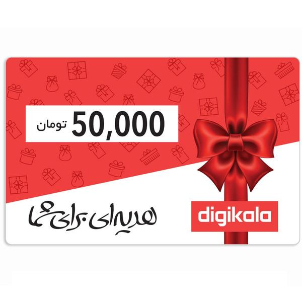 کارت هدیه دیجی کالا به ارزش 50.000 تومان طرح دوستی