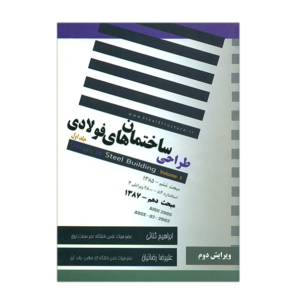 کتاب طراحی ساختمان های فولادی جلد اول اثر ابراهیم ثنائی انتشارات سروش دانش