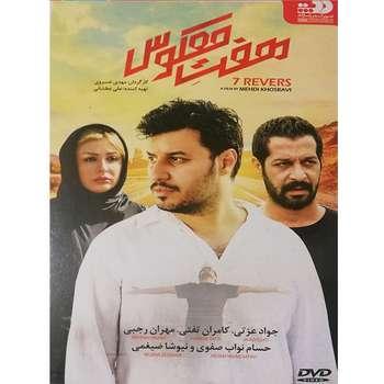 فیلم سینمایی هفت معکوس اثر مهدی خسروی