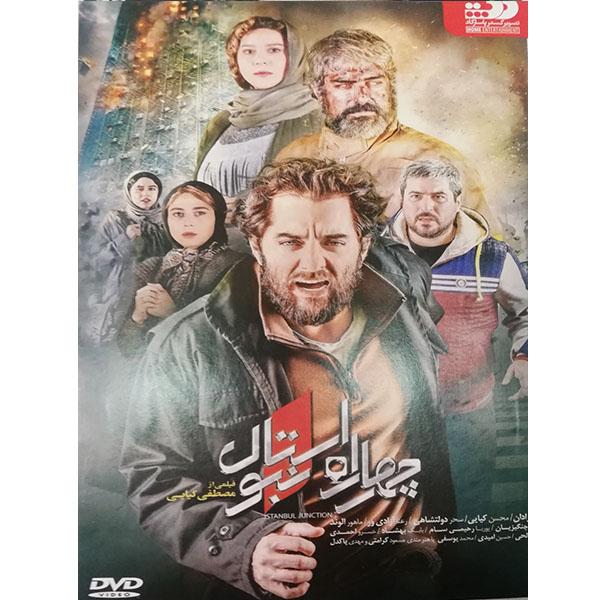 فیلم سینمایی چهار راه استانبول اثر مصطفی کیایی