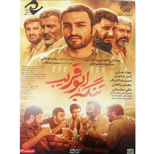 فیلم سینمایی تنگه ابوقریب اثر بهرام توکلی
