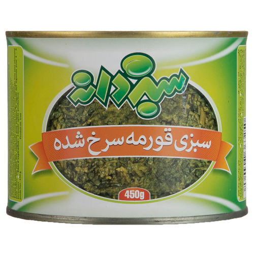کنسرو سبزی قورمه سرخ شده سبزدانه مقدار 450 گرم