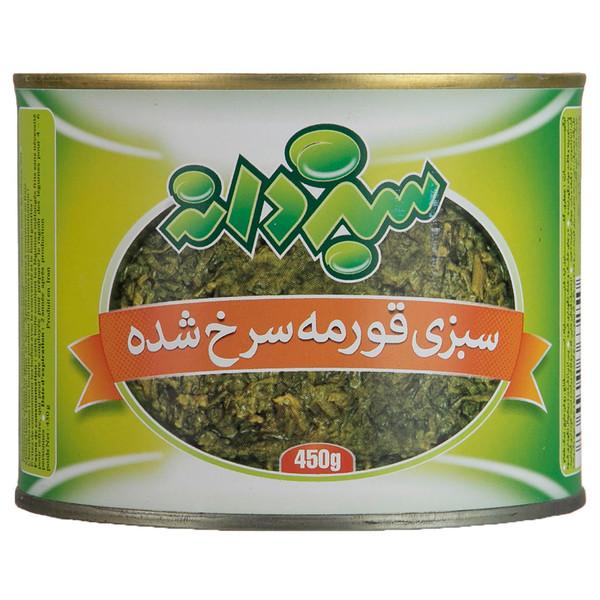 کنسرو سبزی قورمه سرخ شده سبزدانه - 450 گرم