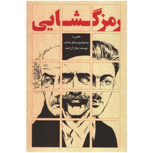 کتاب رمزگشایی اثر جلال آل احمد انتشارات روزبهان