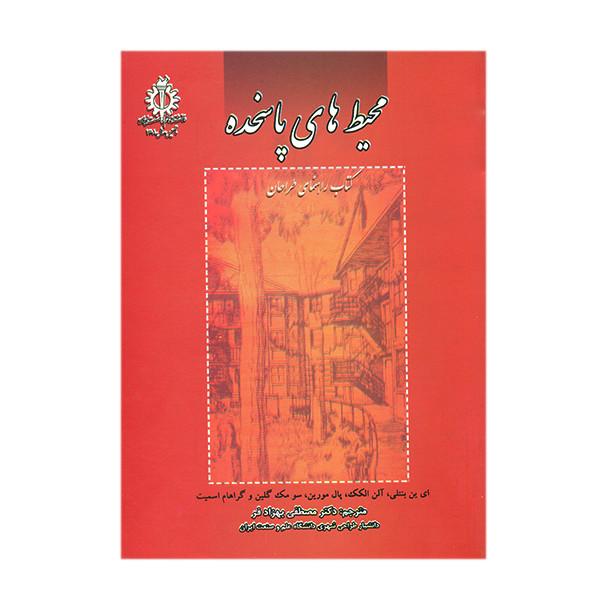 کتاب محیط های پاسخده کتاب راهنمای طراحان اثر ای ین بنتلی انتشارات دانشگاه علم و صنعت