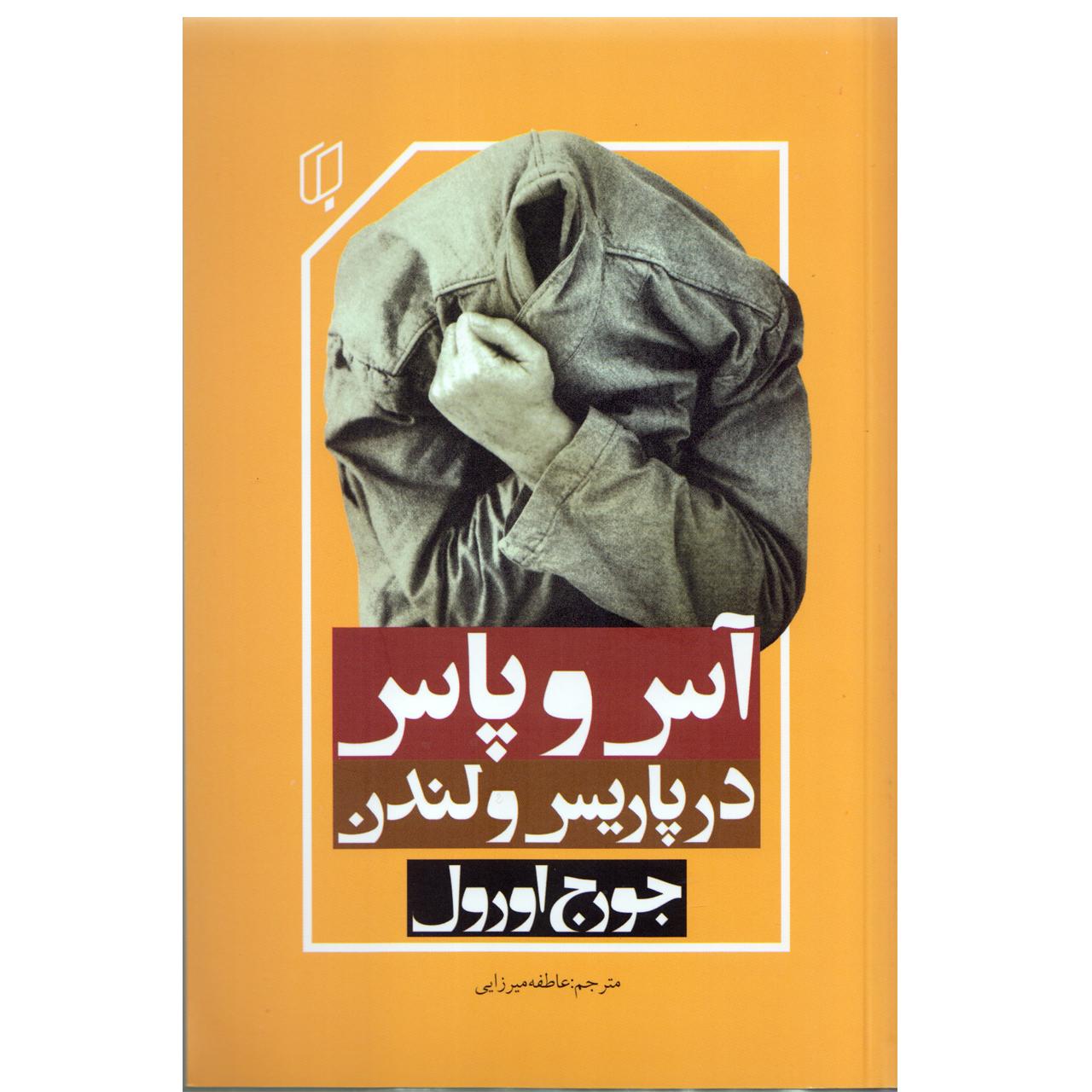 خرید                      كتاب آس و پاس در پاريس و لندن اثر جورج اورول نشر باران خرد