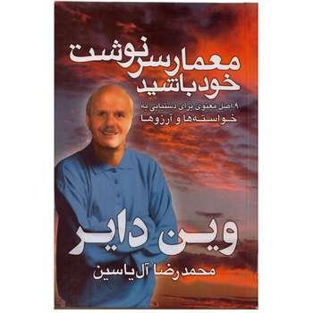 كتاب معمار سرنوشت خود باشيد اثر وين داير نشر هامون