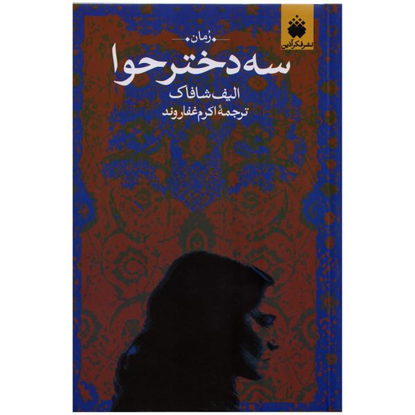 كتاب سه دختر حوا اثر اليف شافاك نشر فكرآذين