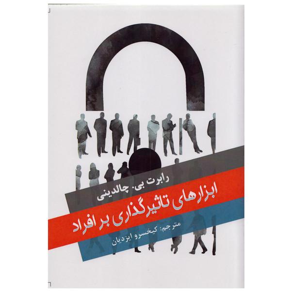 كتاب ابزارهاي تاثير گذاري بر افراد اثر رابرت بي . چالديني نشر سرو سيمين