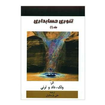 کتاب تئوری حسابداری جلد اول اثر ولک، داد و ترنی انتشارات ترمه |