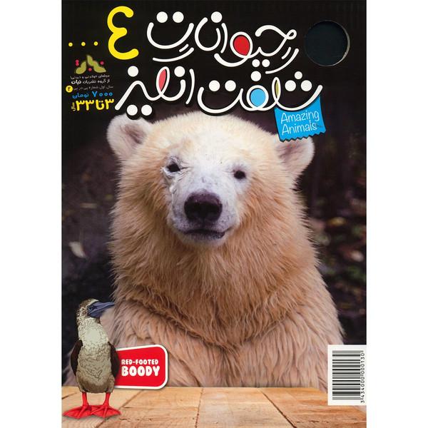مجله حیوانات شگفت انگیز - شماره 4