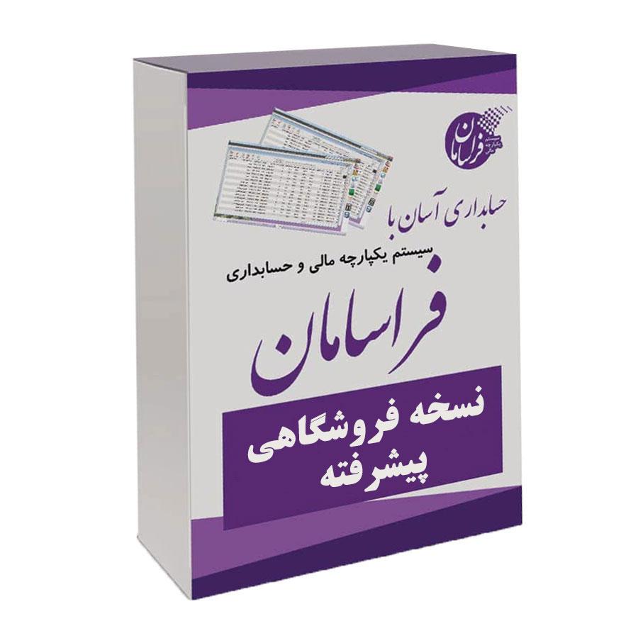 نرم افزار حسابداری نسخه فروشگاهی پیشرفته نشر فراسامان