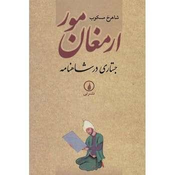 کتاب ارمغان مور اثر شاهرخ مسکوب