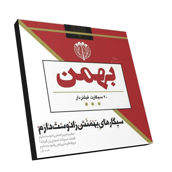 پیکسل طرح سیگار مدل بهمن