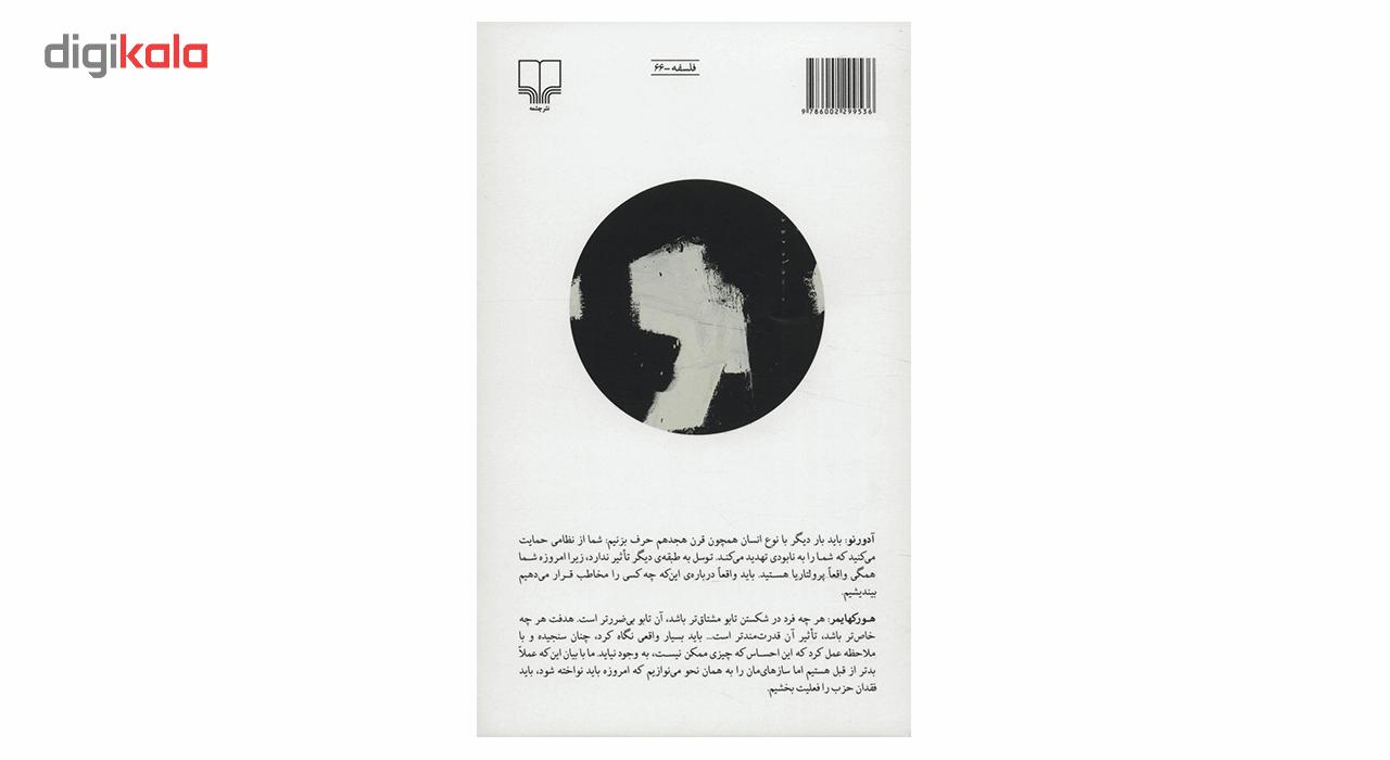 خرید                      کتاب به سوی مانیفست نو اثر تئودور آدورنو