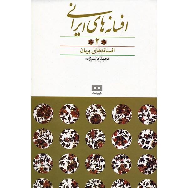 کتاب افسانه های ایرانی اثر محمد قاسم زاده - جلد دوم