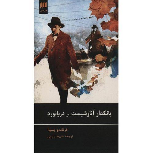 کتاب بانکدار آنارشیست و دریانورد اثر فرناندو پسوآ