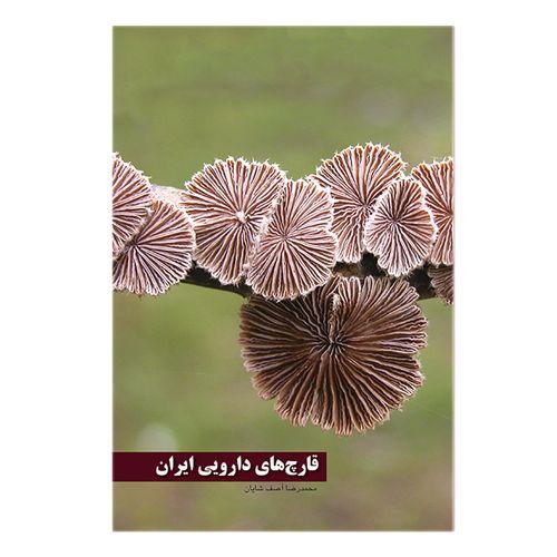 کتاب قارچ های دارویی ایران اثر محمدرضا آصف شایان انتشارات ایرانشناسی
