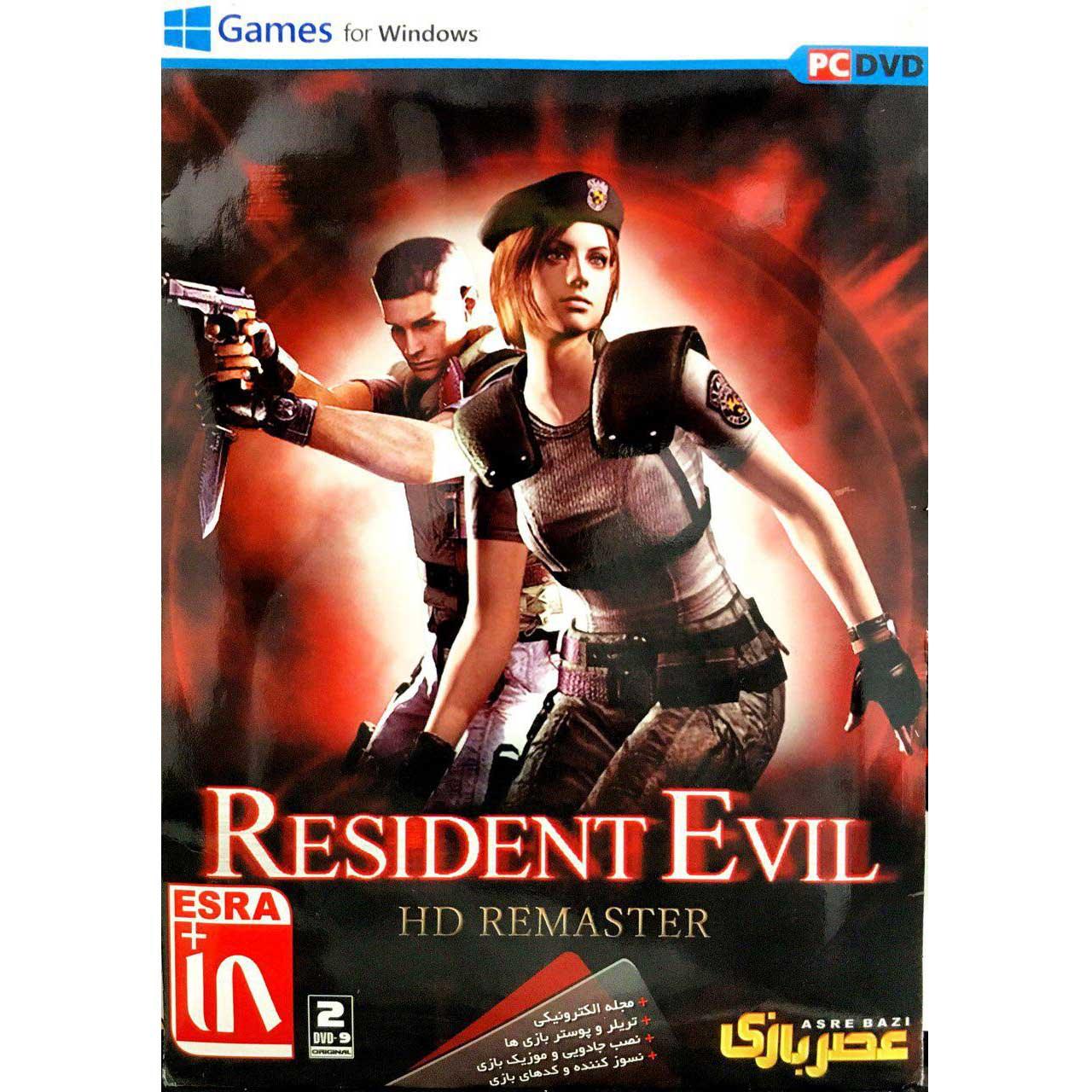 بازی Resident Evil HD remaster مخصوص کامپیوتر