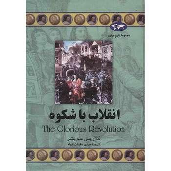 کتاب انقلاب با شکوه اثر کلاریس سویشر