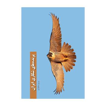 کتاب پرنده های شکاری ایران اثر پرویز بختیاری انتشارات ایرانشناسی