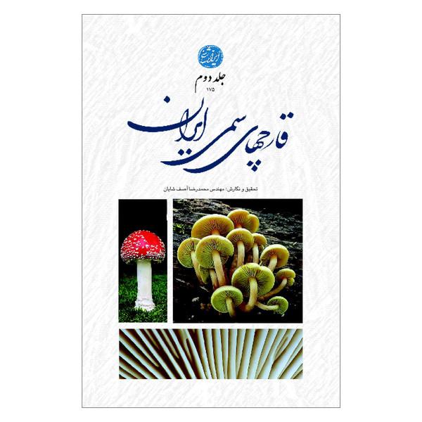 کتاب قارچ های سمی ایران اثر محمدرضا آصف شایان انتشارات ایرانشناسی