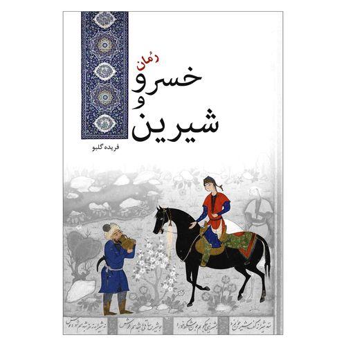 کتاب خسرو و شیرین اثر فریده گلبو انتشارات ایرانشناسی