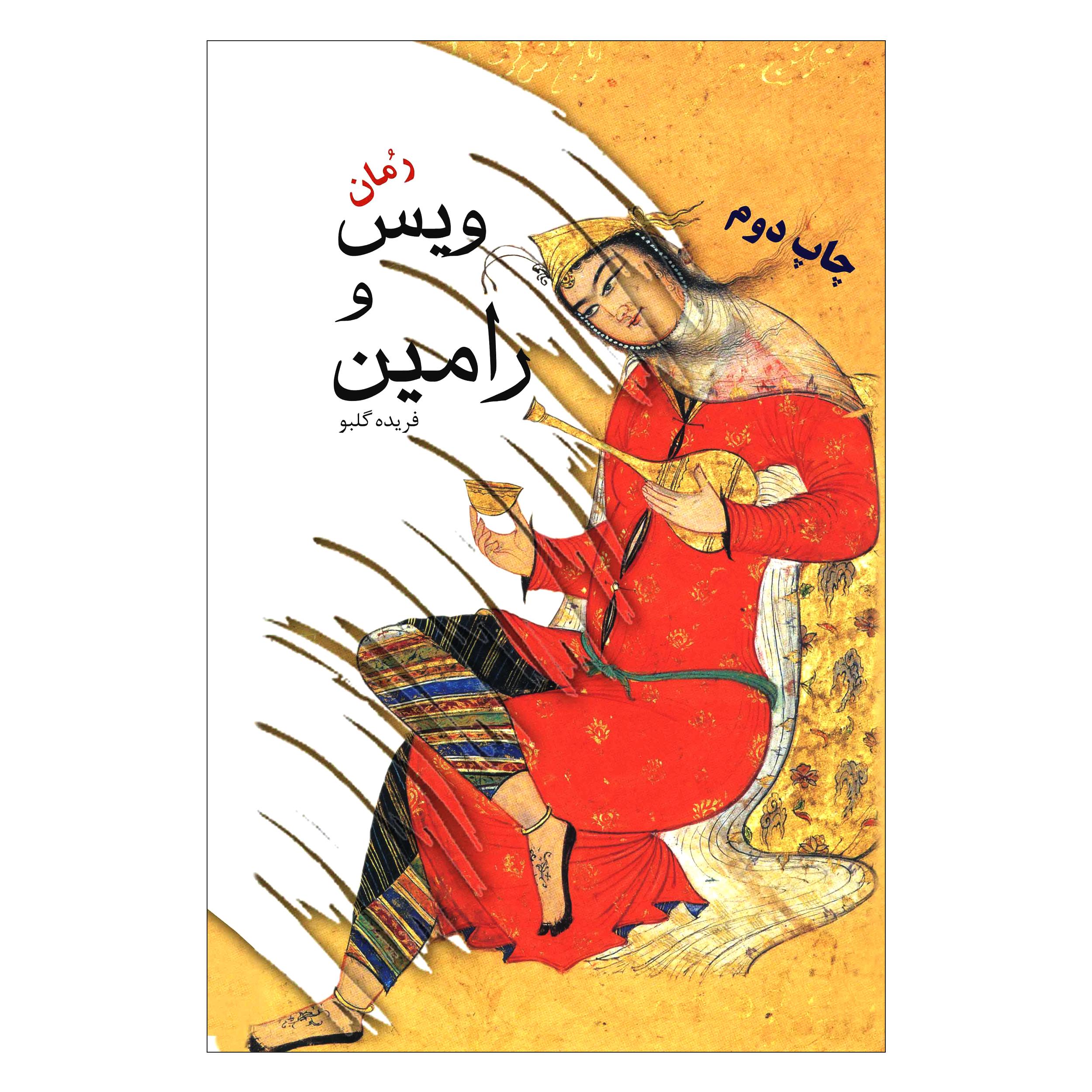کتاب ویس و رامین اثر فریده گلبو انتشارات ایرانشناسی