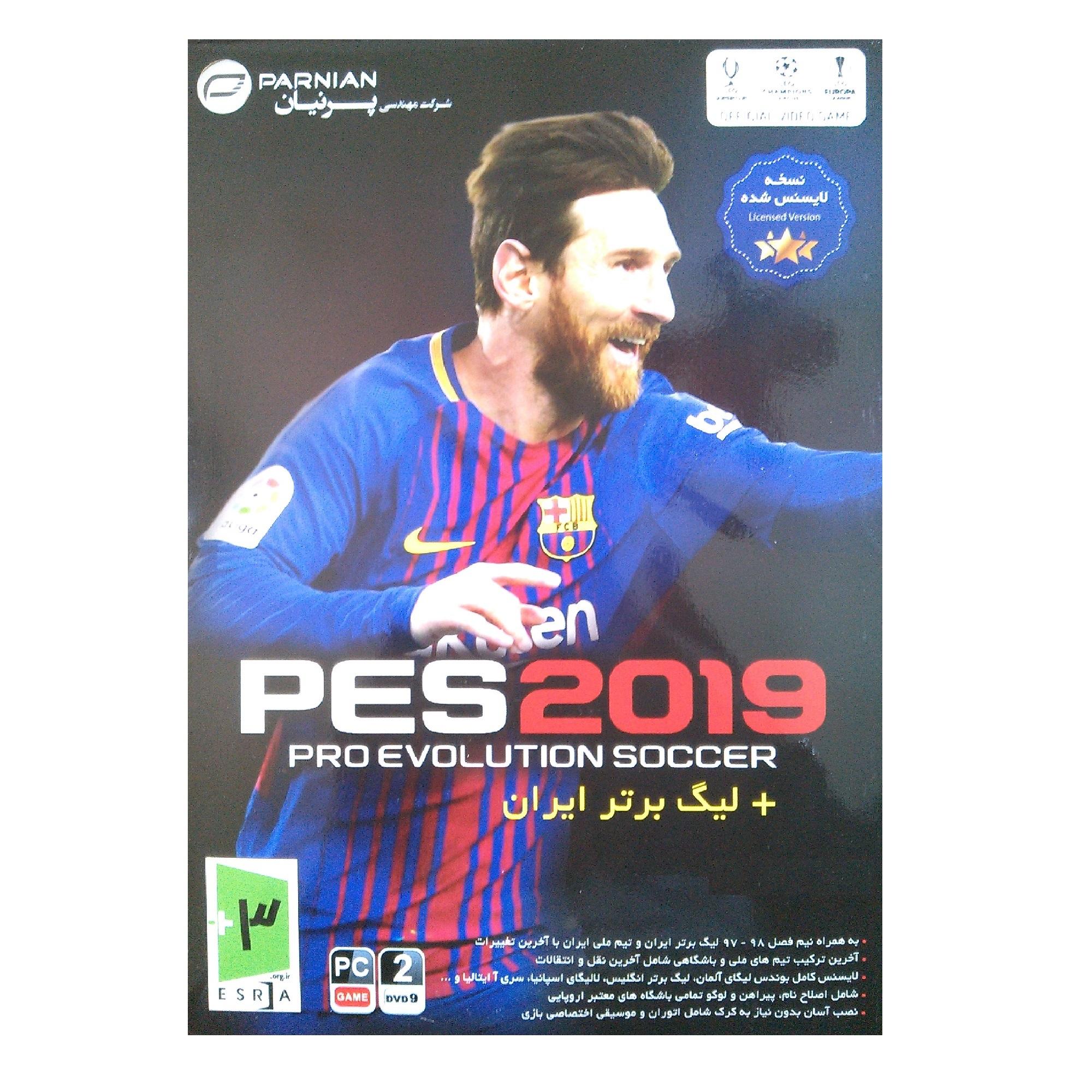 بازی فوتبال pes 2019 مخصوص کامپیوتر