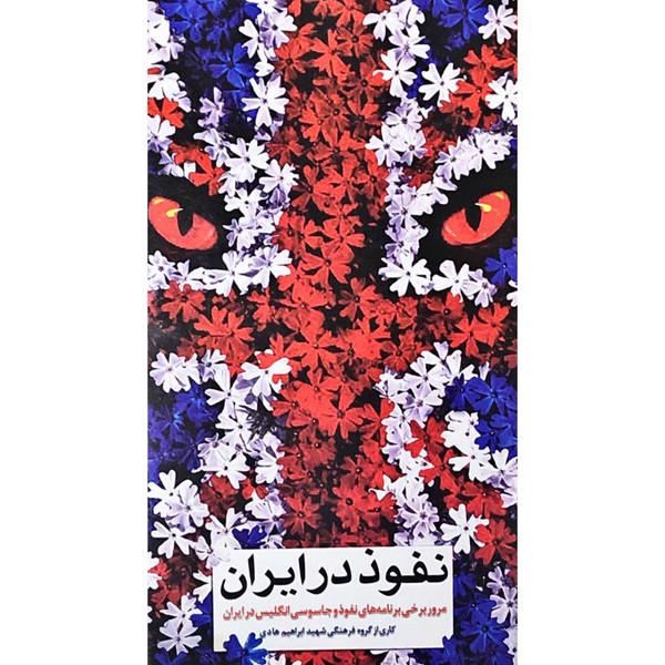 کتاب نفوذ در ایران: مرور برخی برنامه های جاسوسی و نفوذ انگلیس در ایران - اثر جمعی از نویسندگان