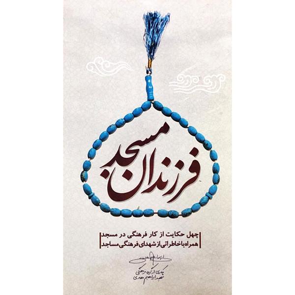 کتاب فرزندان مسجد اثر جمعی از نویسندگان انتشارات شهید ابراهیم هادی