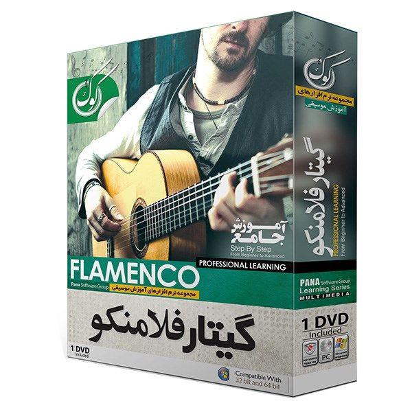 نرم افزار آموزش گیتار فلامینکو نشر پانا پرداز آریا