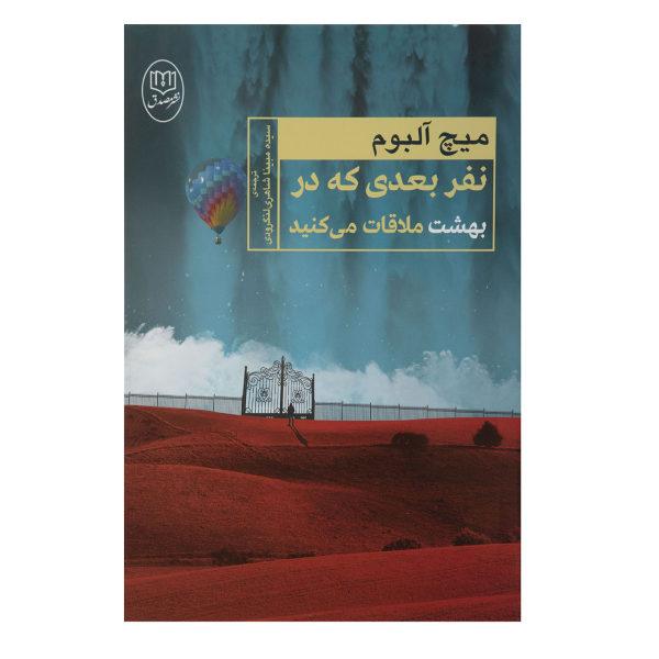 کتاب نفر بعدی که در بهشت ملاقات می کنید اثر میچ آلبوم  نشر مصدق