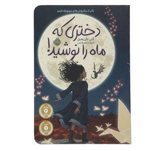 کتاب دختری که ماه را نوشید اثر کلی بارنهیل نشر پرتغال