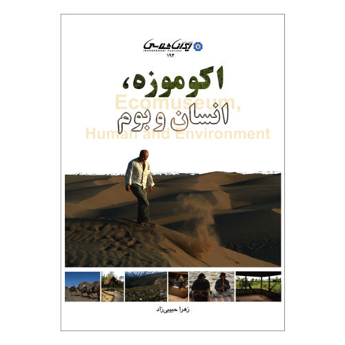 کتاب اکوموزه انسان و بوم اثر زهرا حبیبی زاد انتشارات ایرانشناسی