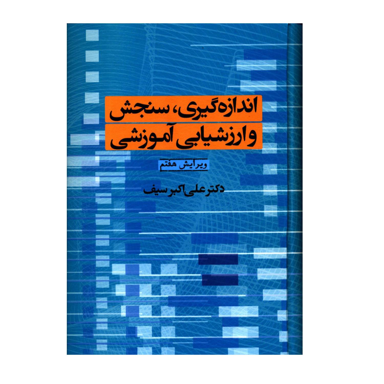 کتاب اندازه گیری سنجش و ارزشیابی آموزشی اثر علی اکبر سیف نشر دوران
