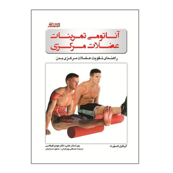 کتاب آناتومی تمرینات عضلات مرکزی اثر آبیگیل السورث انتشارات ورزش
