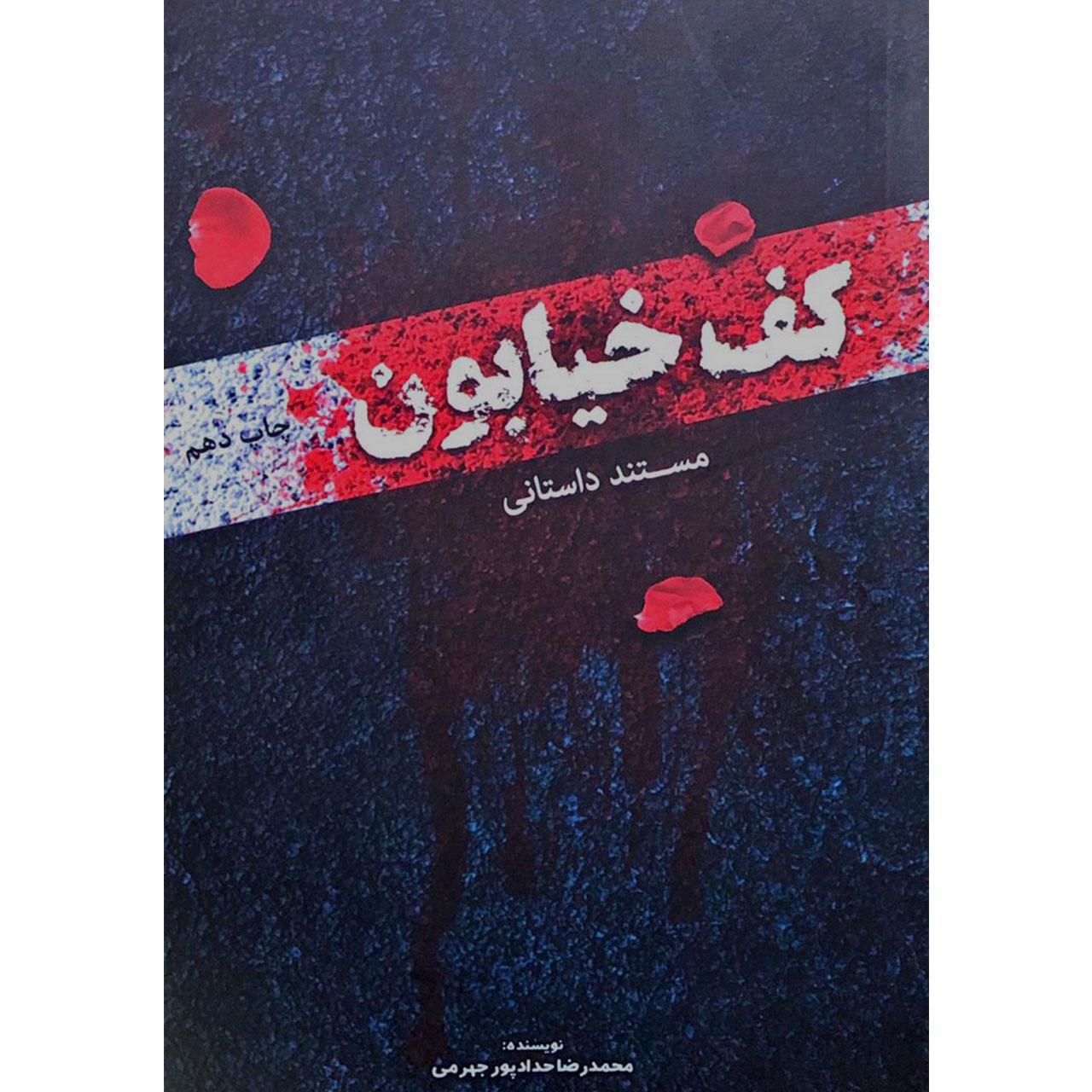 خرید                      کتاب مستند داستانی کف خیابون - اثر محمدرضا حدادپور جهرمی