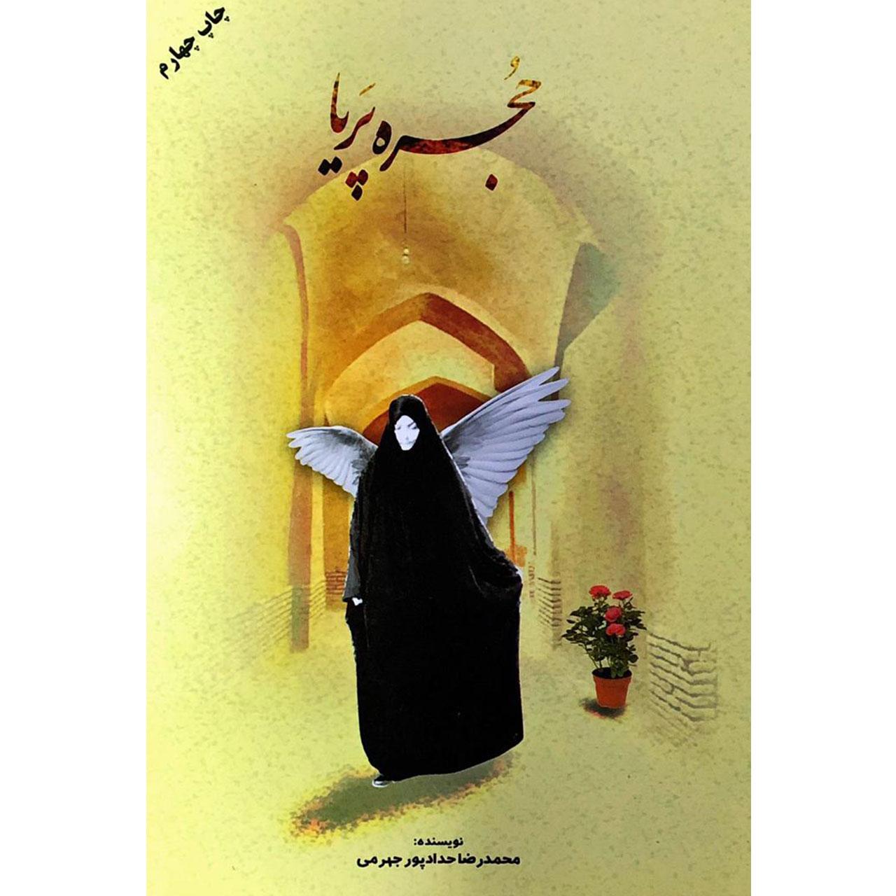 خرید                      کتاب حجره پریا - اثر محمدرضا حدادپور جهرمی